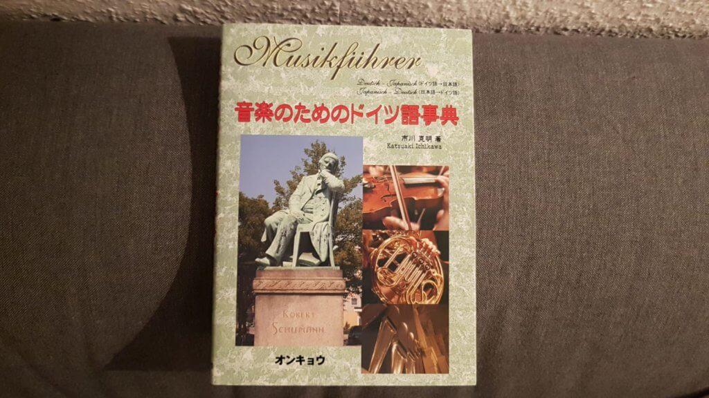 ドイツ音大留学におすすめの本