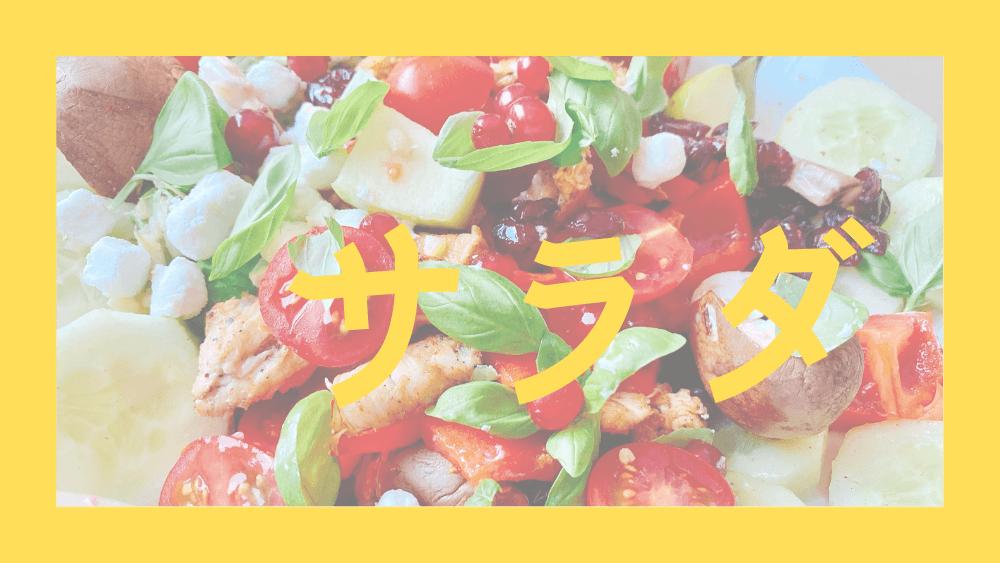 手間をかけた美味しいサラダ。