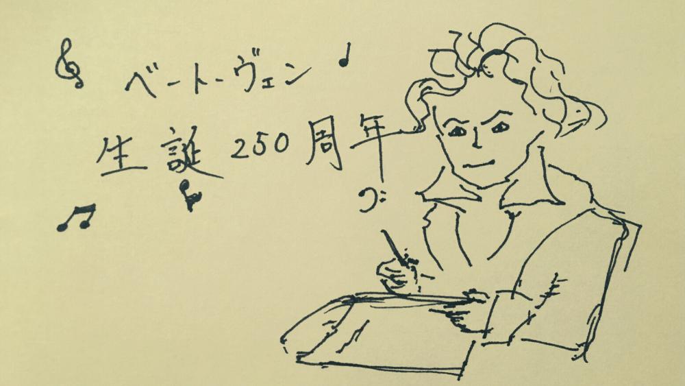 ベートーヴェン生誕250周年