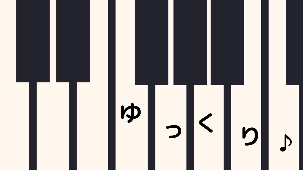 ピアノ|ゆっくり練習はいつでも大事。