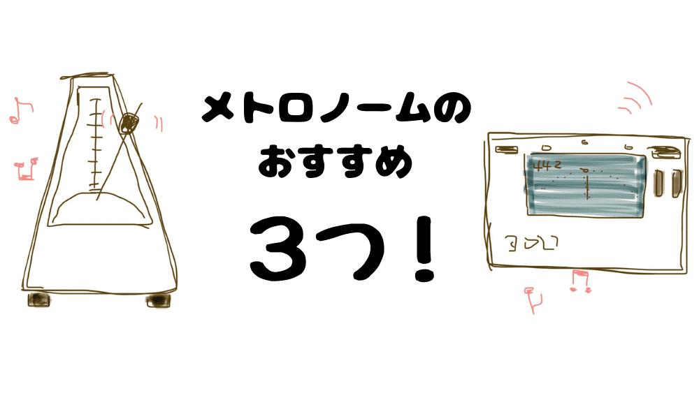 【選りすぐり3つ!】メトロノームのおすすめをご紹介