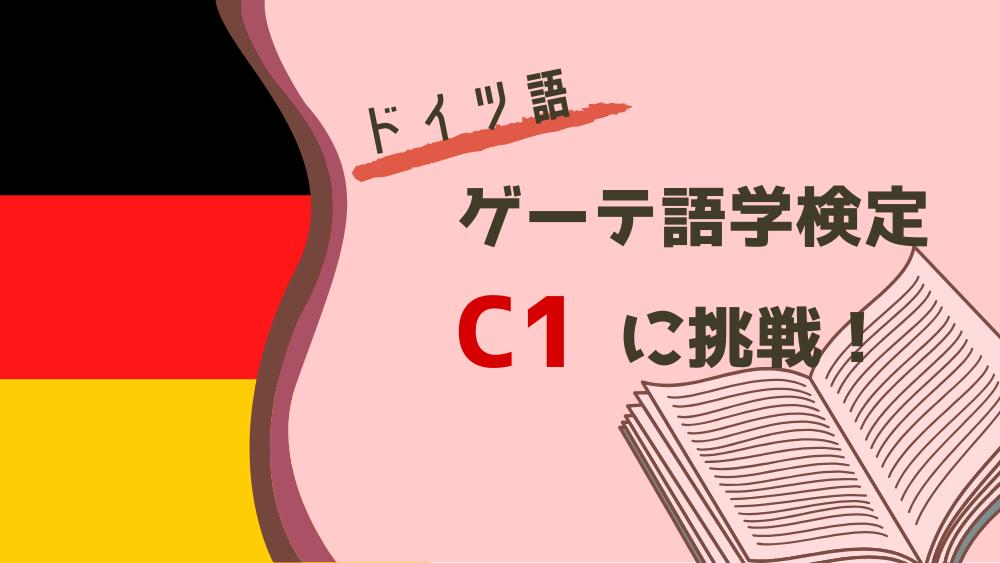 ゲーテのドイツ語試験c1に挑戦します!(※語学学校には通いません)