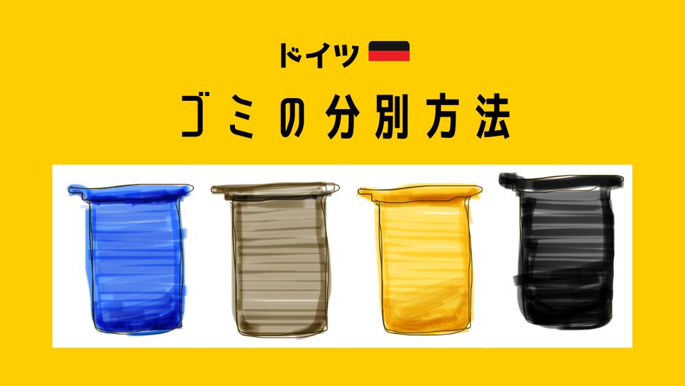 ドイツ ゴミの分別方法