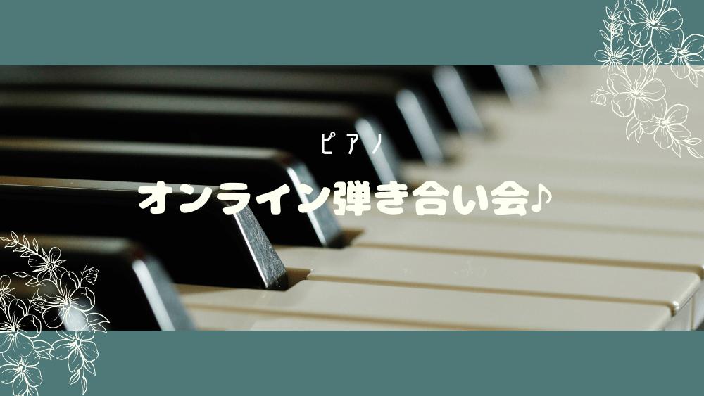ピアノ オンライン弾き合い会