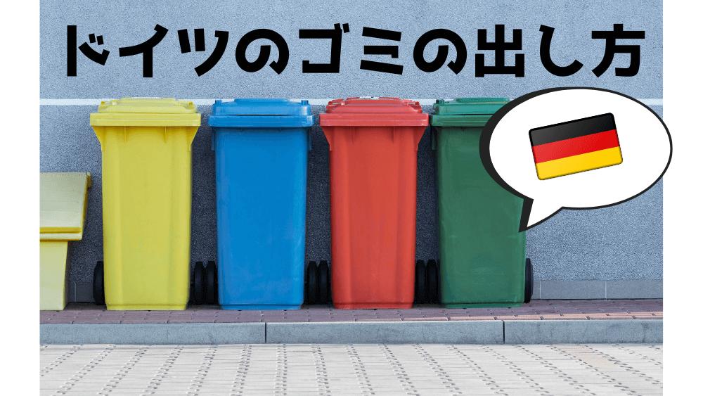 ドイツ ゴミ 生活