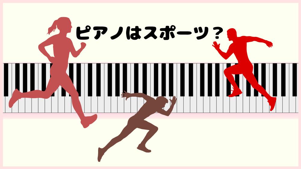 ピアノ練習はスポーツだ!