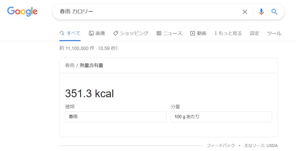 春雨100gあたり 351.3 kcal
