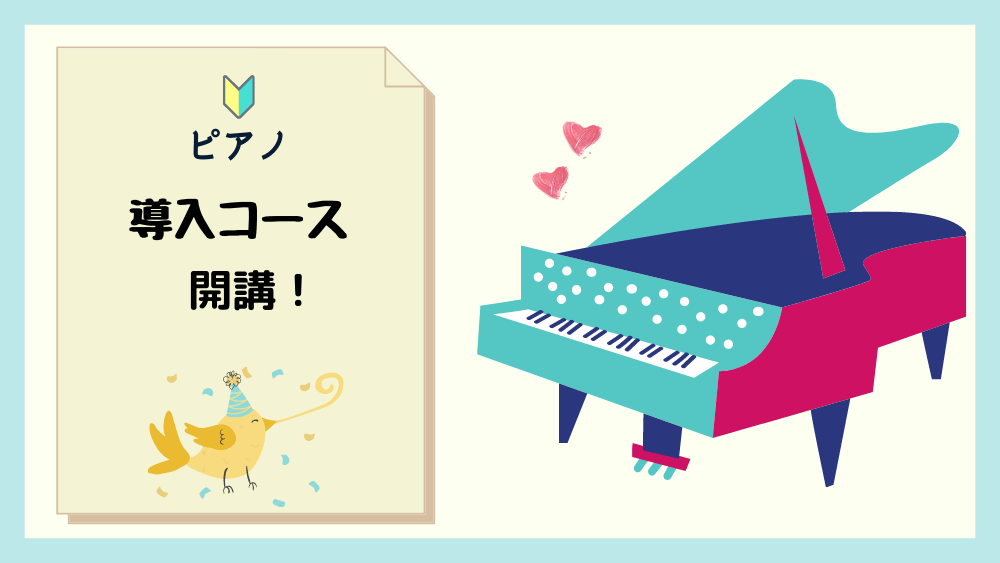 ピアノ 導入コース