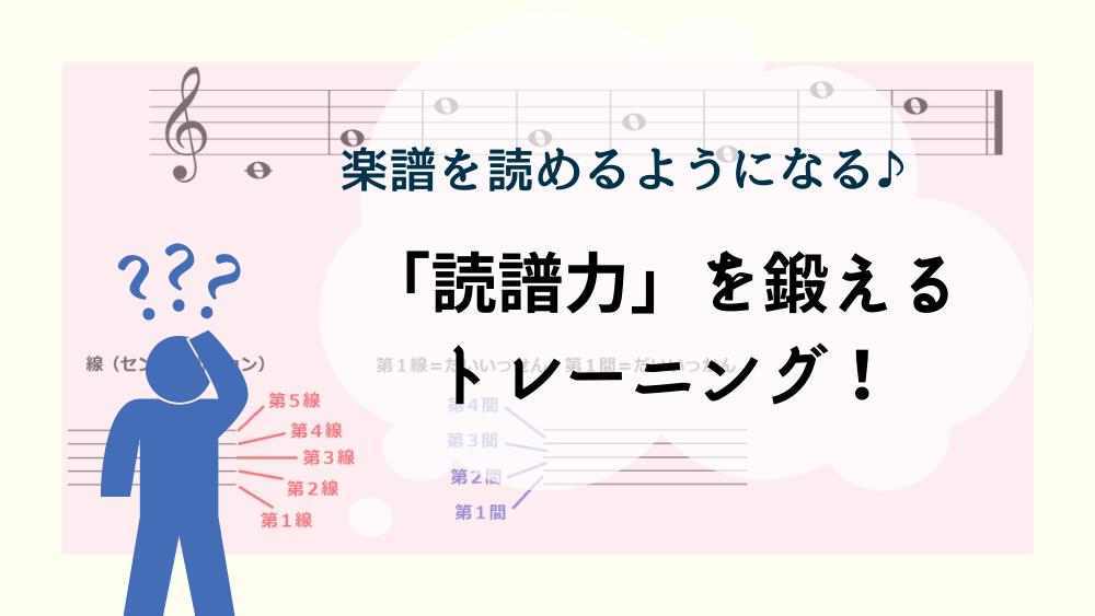 【読譜トレーニング】楽譜を読めるようになる♪