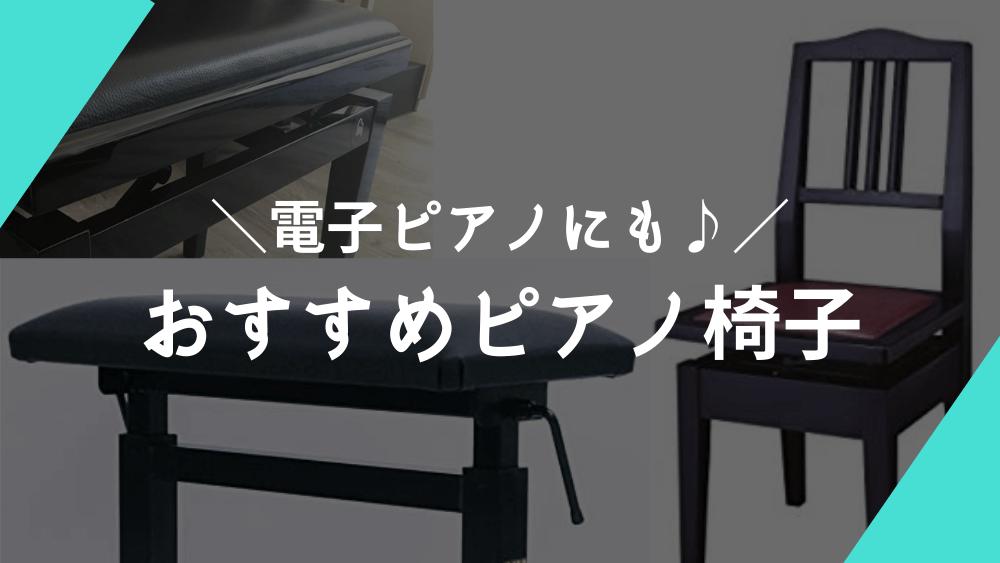【電子ピアノにも!】ピアノ椅子ならこれ!高さ調節可能・おすすめのピアノ椅子をご紹介