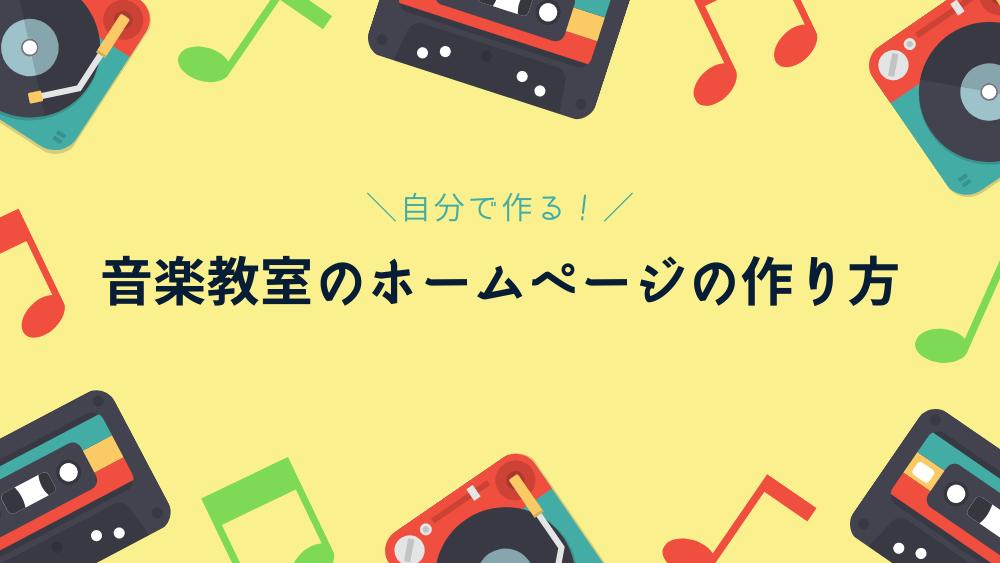 音楽教室 ホームページの作り方